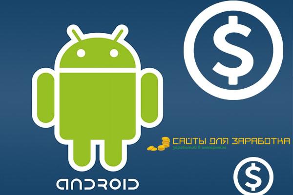 игры для заработка реальных денег без вложений на андроид с выводом
